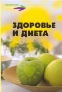 Игорь Зинец: Здоровье и диета. 100 лечебных рационов, 500 рецептов диетических блюд. Справочник