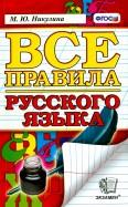 Марина Никулина - Русский язык. Все правила. ФГОС обложка книги