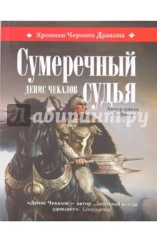 Сумеречный судья - Денис Чекалов
