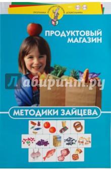 Методики Зайцева. Продуктовый магазин - Николай Зайцев