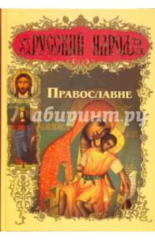 Православие - Рогов, Парменов