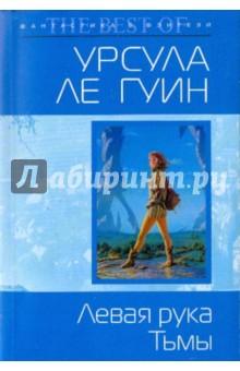 Левая рука Тьмы (мяг) - Гуин Ле