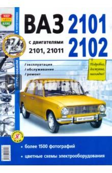 ВАЗ 2101-02. Эксплуатация, обслуживание, ремонт