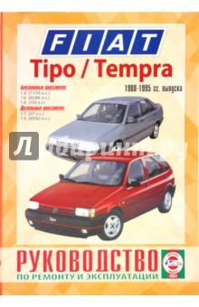 Руководство по ремонту и эксплуатации Fiat Tipo/Tempra, бензин/дизель 1988-1995гг. выпуска