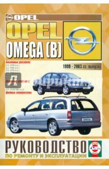 Руководство по ремонту и эксплуатации Opel Omega B, бензин/дизель, 1999-2003 гг. выпуска