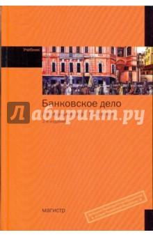 Банковское дело - Коробова, Коробов, Евдокимова, Нестеренко, Карпова