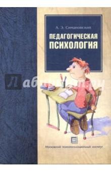 Педагогическая психология. Учебное пособие - Андрей Симановский