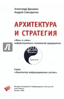 Архитектура и стратегия. Инь и Янь информационных технологий предприятия - Данилин, Слюсаренко