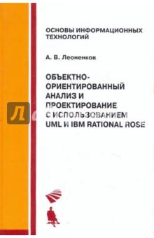 Объектно-ориентированный анализ и проектирование с использованием UML и IBM Rational Rose - Александр Леоненков