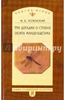Три догадки о стихах Осипа Мандельштама - Федор Успенский