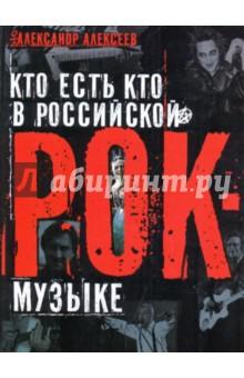 Кто есть кто в российской рок-музыке - Александр Алексеев