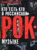 Александр Алексеев: Кто есть кто в российской рок-музыке