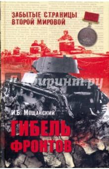 Гибель фронтов - Илья Мощанский