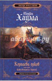 Королева орков. Книга первая: Собственность короля - Хауэлл Морган