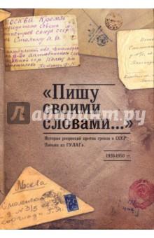 Пишу своими словами... История репрессий против греков в СССР. Письма из ГУЛАГа. 1920-1950 гг.
