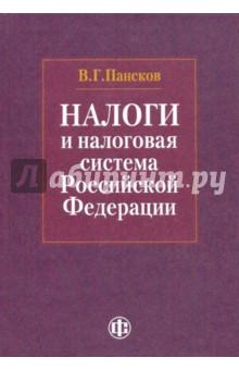 Налоги и налоговая система Российской Федерации - Владимир Пансков