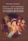 Де Роберти Е. В.: Новая постановка основных вопросов социологии: избранные труды