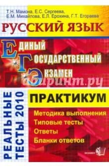 ЕГЭ. Русский язык. Практикум по выполнению типовых тестовых заданий ЕГЭ