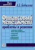 Бобылева, Сенько - Финансовый менеджмент: проблемы и решенения. Учебное пособие обложка книги