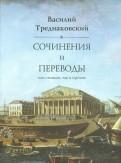 Василий Тредиаковский: Сочинения и переводы как стихами, так и прозою