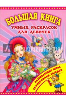 Большая книга умных раскрасок для девочек