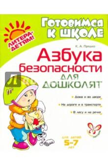 Азбука безопасности для дошколят