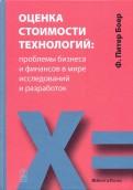 Ф. Боер - Оценки стоимости технологий. Проблемы бизнеса и финансов в мире исследований и разработок обложка книги