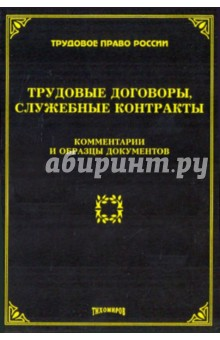 Трудовые договоры, служебные контракты: комментарии и образцы документов - Михаил Тихомиров