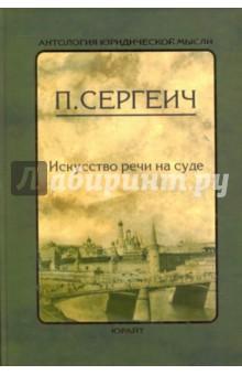 Искусство речи на суде - Петр Сергеич