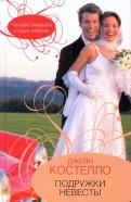 Джейн Костелло: Подружки невесты