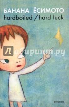 Hardboiled / Hard Luck - Банана Ёсимото
