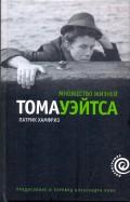 Патрик Хамфриз: Множество жизней Тома Уэйтса