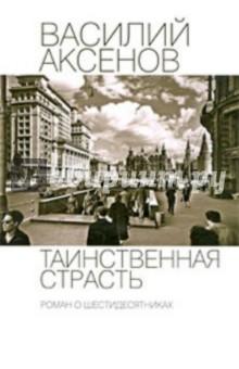 Ожог  Василий Аксёнов