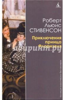 Приключения принца Флоризеля - Роберт Стивенсон
