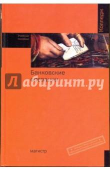 Банковские операции: учебное пособие для среднего профессионального образования