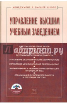 Управление высшим учебным заведением: Учебник + CD-R