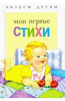 Мои первые стихи - Благинина, Берестов, Токмакова