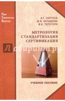 Сертификация книги 2009 сертификация коленчатого вала автомобиля