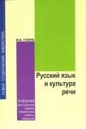 Ирина Голуб - Русский язык и культура речи. Учебник обложка книги