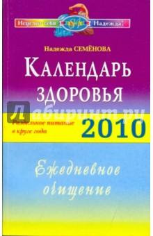 Календарь здоровья. Раздельное питание в круге года 2010. Ежедневное очищение - Надежда Семенова