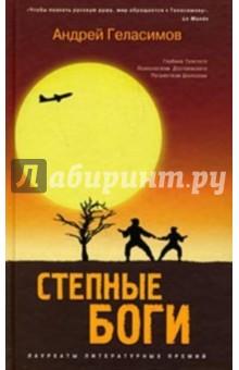Степные боги - Андрей Геласимов
