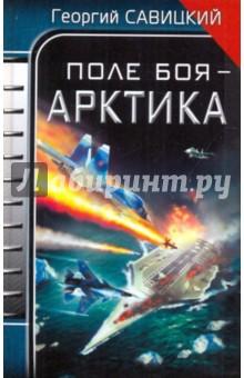 Поле боя - Арктика - Георгий Савицкий