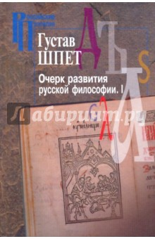 Очерк развития русской философии. I