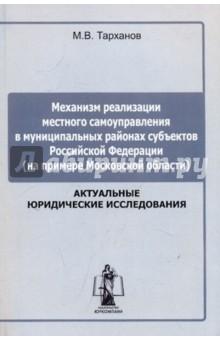 Механизм реализации местного самоуправления в муниципальных районых субъеков Российской Федерации - Максим Тарханов