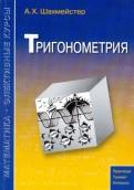 Александр Шахмейстер - Тригонометрия обложка книги