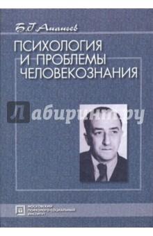 Психология и проблемы человекознания: избранные психологические труды - Борис Ананьев