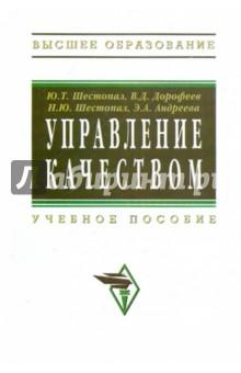 Управление качеством: Учебное пособие - Шестопал, Дорофеев, Шестопал, Андреева