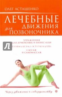 Лечебные движения для позвоночника - Олег Асташенко
