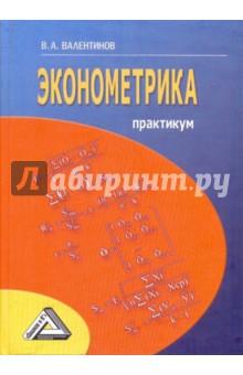Эконометрика. Практикум - Вячеслав Валентинов