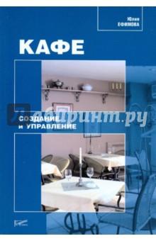 Кафе: создание и управление - Юлия Ефимова